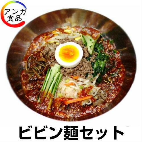 ビビン麺セット(ナムル400g、冷麺2食、たれ1本、そぼろ1個)