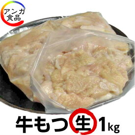 牛もつ1kg(生)【煮込み用】