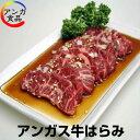 アンガス牛はらみ(200g)味付けサービス
