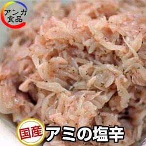 アミの塩辛(キムチ用・国産)100g