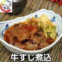 牛すじ煮込(スープ風)