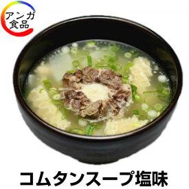 コムタンスープ【塩味】(3人前)