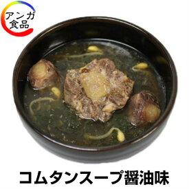 超人気…コムタンスープ【醤油味】(3人前)