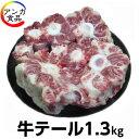 【国産】牛テール1.3kg (コムタン・シチュー)