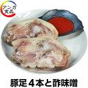 豚足4本と酢味噌たれ(1合瓶入り)