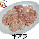 牛ギアラ(200g)味付けサービス