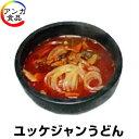 ユッケジャンうどん(3人前)【スープ約1,200g&麺2食分入り】