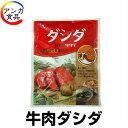 牛肉ダシダ(100g)