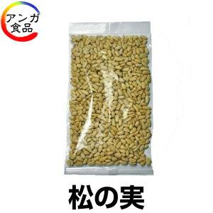 松の実(200g)
