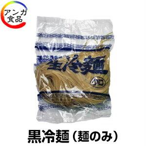 黒冷麺(麺のみ)