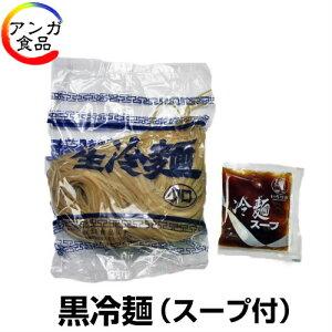 黒冷麺(スープI付)