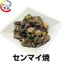 牛センマイ焼き(200g)味付けサービス
