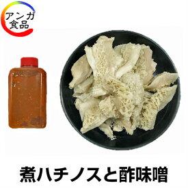 煮ハチノス(240g)と酢味噌