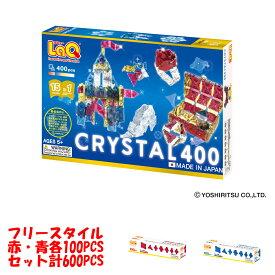 LaQ(ラキュー)クリスタル400 + フリースタイル赤と青各100PCS オリジナルセット ラキュー セット