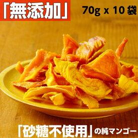 【予約8月初旬~中旬発送】ドライフルーツ ドライマンゴー 砂糖不使用 無添加 送料無料 マンゴー 【70g x 10袋】 国産 マンゴーレベルの完熟マンゴーを乾かしただけ!マンゴー100%