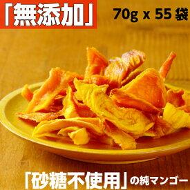 【予約8月初旬~中旬発送】ドライフルーツ ドライマンゴー 無添加 砂糖不使用 送料無料 マンゴー 【70g x 55袋】 国産 マンゴーレベルの完熟マンゴーを乾かしただけ!マンゴー100%