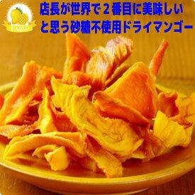ドライフルーツ ドライマンゴー 砂糖不使用 無添加 送料無料 マンゴー 【70g x 10袋】 国産 マンゴーレベルの完熟マンゴーを乾かしただけ!マンゴー100%
