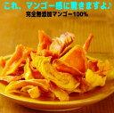 【数量限定半額】ドライフルーツ ドライマンゴー 砂糖不使用 無添加 送料無料 お試し 食品 セール マンゴー 【70g x 1…