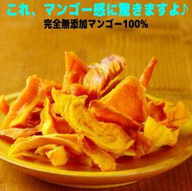 ドライフルーツ ドライマンゴー 無添加 砂糖不使用 送料無料 マンゴー 【70g x 5袋】 国産 マンゴーレベルの完熟マンゴーを乾かしただけ!マンゴー100% 1000円ポッキリ【pa】 買いまわり