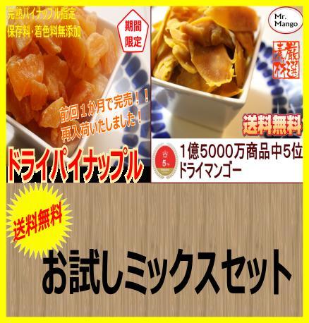 【ドライマンゴー&パイナップル】お試し6袋セット(3袋ずつ)【送料無料】【nn】