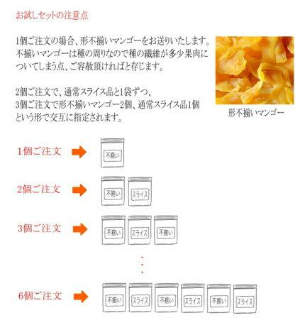送料無料お試しドライマンゴードライフルーツ乾燥マンゴーポイント消化70gセブ島メール便価格に訳あり食品添加物無添加送料無通販おすすめ【当店初回限定です。】