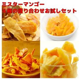 ドライフルーツミックス セット 送料無料 保存料 無添加 砂糖不使用 マンゴー パイナップル 等 詰め合わせ 福袋 お試し 4種類セット 価格に 訳あり 1000円 ポッキリ