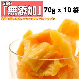 果汁を感じる ドライパイナップル ドライフルーツ パイン 保存料・着色料 無添加70g x 10袋【メール便送料無料】