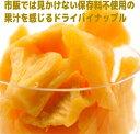 【12/11 1:59まで特価】果汁を感じる ドライパイナップル ドライフルーツ パイン 保存料・着色料 無添加70g x 10袋…
