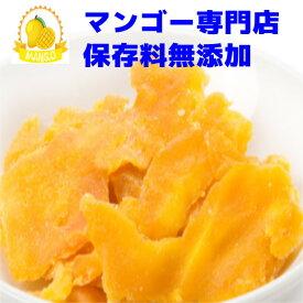 保存料 無添加 ドライフルーツ 形不揃い マンゴー 送料無料 500gセブ島産 ドライマンゴーメール便 価格に 訳あり食品添加物 おすすめ ミスターマンゴー