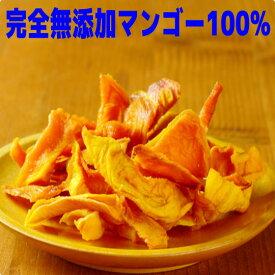 ドライフルーツ ドライマンゴー 無添加 砂糖不使用 送料無料 マンゴー 【70g x 3袋】 国産 マンゴーレベルの完熟マンゴーを乾かしただけ!マンゴー100% 1000円ポッキリ