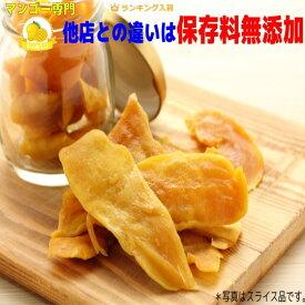 送料無料 食品添加物無添加ドライマンゴー500g(100g x 5袋) セブ島産メール便 【pa】