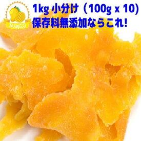 保存料 無添加 ドライフルーツ 形不揃い マンゴー 送料無料 1kg (小分け100g x 10) セブ島産 ドライマンゴー メール便 価格に 訳あり 食品添加物 おすすめ