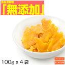 【あればラッキーの訳アリ乾燥不良混じり】保存料 無添加 ドライフルーツ 形不揃い マンゴー 送料無料 400g(100g x 4…