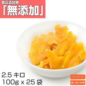 【出来の良い新物入荷!】ドライフルーツ 形不揃い マンゴー 送料無料 2.5kg (100g x 25袋)セブ島産 ドライマンゴーメール便 価格に 訳あり食品添加物 無添加 おすすめ ミスターマンゴー