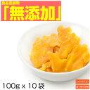 【出来の良い新物入荷!】保存料 無添加 ドライフルーツ 形不揃い マンゴー 送料無料 1kg (小分け100g x 10) セブ島…