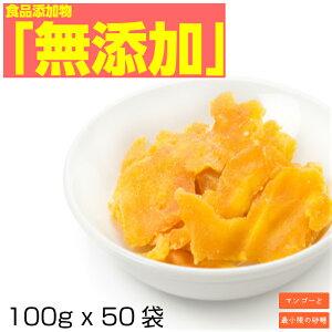 【出来の良い新物入荷!】ドライフルーツ 形不揃い マンゴー 送料無料 5kg(100g x 50袋)セブ島産 ドライマンゴー食品添加物 無添加 おすすめ ミスターマンゴー