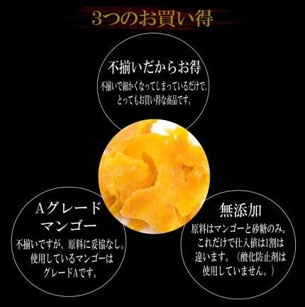 【送料無料】食品添加物無添加ドライマンゴー300gミスターマンゴー買いまわり1番人気完熟マンゴー使用/砂糖控えめ