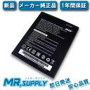 【全国送料無料】Acer Liquid Z530 Li-Polymer 交換用バッテリー BAT-E10 (1ICP4/58/71)