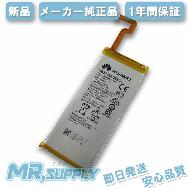 【全国送料無料】HUAWEI P8 lite スマートフォンバッテリー HB3742A0EZC