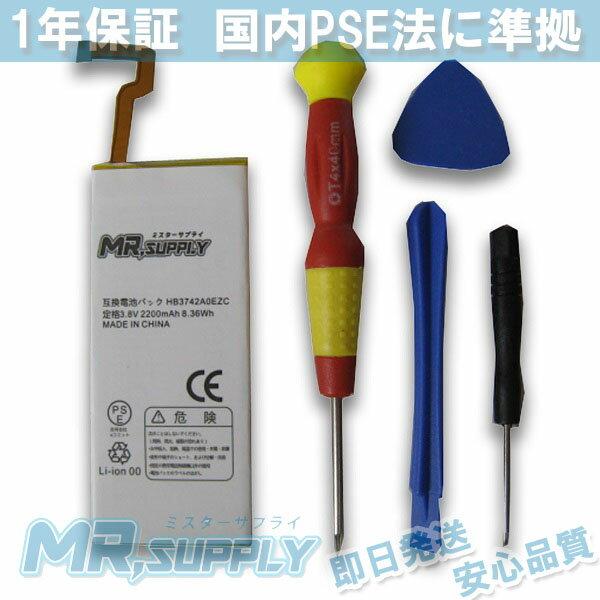 【全国送料無料】HUAWEI P8 lite スマートフォン交換用互換バッテリー HB3742A0EZC (T4トルクスドライバー / ケースオープナーセット付属)