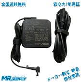 【全国送料無料】ASUSN65W-03アダプター/ACJ/V290XB00BN-MPW0A0
