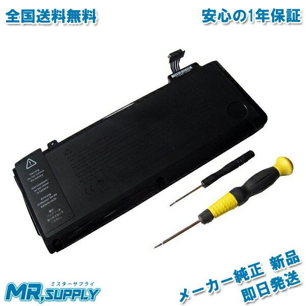 """【全国送料無料】Apple アップル MacBook Pro 13"""" A1278 MB990J/A MB991J/A MC700J/A MC374J/A MC375J/A MD101J/A MD313J/A バッテリー A1322 専用工具付属"""