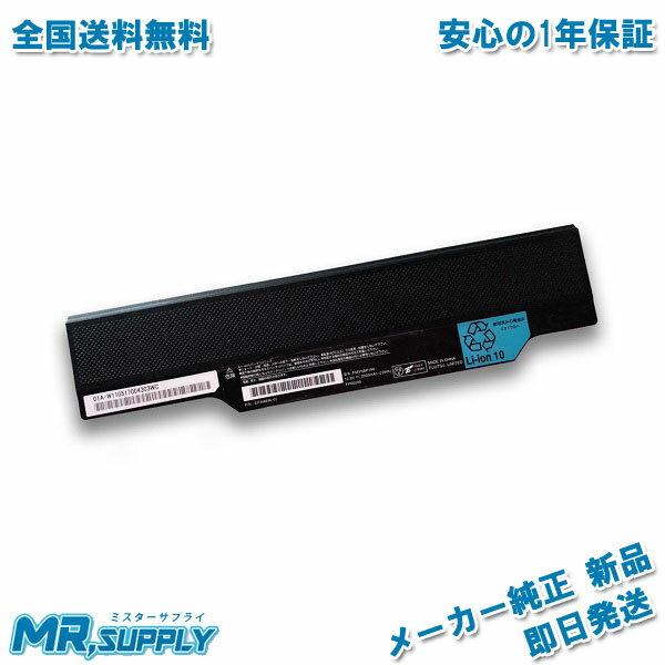 【全国送料無料】Fujitsu 富士通 内蔵バッテリパック FMVNBP190