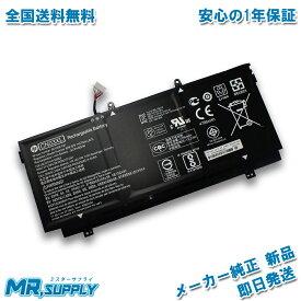 【全国送料無料】HP Spectre x360 13-ac000 メーカー純正オプション 859026-421 HSTNN-LB7L 交換用バッテリー CN03XL SH03XL