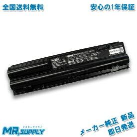 【全国送料無料】NEC LaVie S用バッテリパック 純正オプション PC-VP-WP119