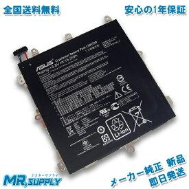 【全国送料無料】ASUS MeMO Pad 8 (ME581C)(AST21)タブレット交換用バッテリー C11P1330