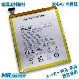 【全国送料無料】Asus ZenPad 10 (Z300C) (Z300CL) 交換用バッテリー C11P1502