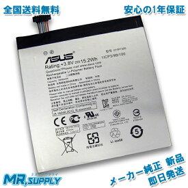 【全国送料無料】ASUS ZenPad 8.0 (Z380M) (Z380C) (Z380KL) 交換用バッテリー C11P1505