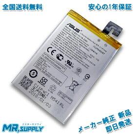 【全国送料無料】ASUS ZenFone Max(ZC550KL)スマートフォン交換用バッテリー C11P1508