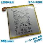 【全国送料無料】ASUS ZenPad 3 8.0 (Z581KL) ZenPad Z8 (ZT581KL) 交換用バッテリー C11P1514
